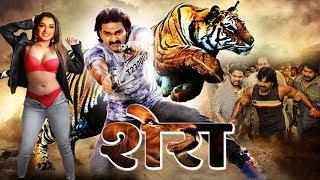 Shera 2020 New Released Bhojpuri Movies Pawan Singh Amarpali Dubey