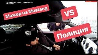Мажор на Mustang VS Полиция