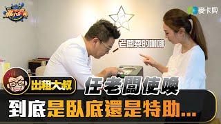 【出租大叔第三十七集】沈玉琳任老闆使喚!到底是臥底還是特助?–星和醫美篇