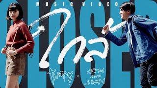 ใกล้ (Closer) – Twopee x Gym and Swim (Official MV : Singha Drinking Water)