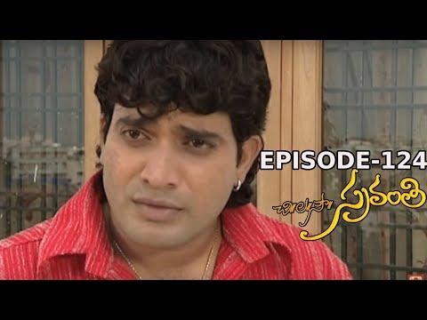 Chi. La. Sow. Sravanthi (చి॥ ల॥ సౌ॥ స్రవంతి) Daily Telugu Serial - Episode 124 | Mana Entertainments