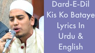 DARD-E-DIL KIS KO BATAYE LYRICS IN URDU & ENGLISH