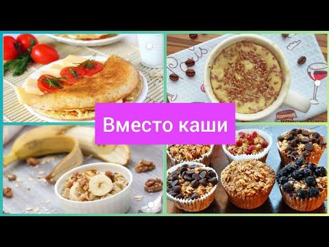 Когда надоела каша. Завтрак за 5 минут 3 блюда на завтрак десерт и перекус  Что приготовить из круп.