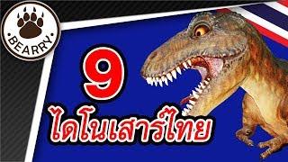 9 ไดโนเสาร์สายพันธุ์ใหม่ที่ถูกค้นพบในประเทศไทย | 9 Dinosaurs of Thailand