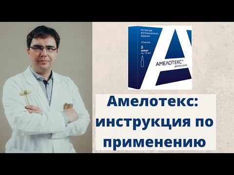 Амелотекс (уколы, таблетки) инструкция по применению, показания и противопоказания