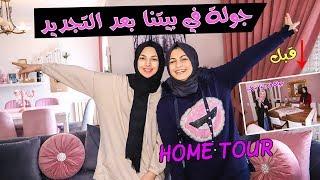 جولة في بيت هيا ومرام بعد التجديد !! مين الاحلى قبل ولا بعد ؟؟