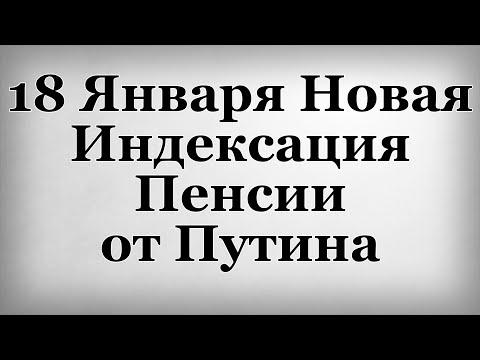 18 Января Новая Индексация Пенсии от Путина