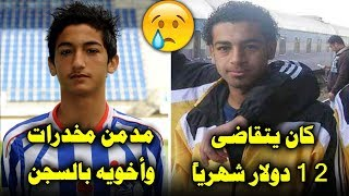 5 لاعبين نجوم لولا كرة القدم لدمرهم الفقر والجوع أو تم سجنهم! | الجزء 3