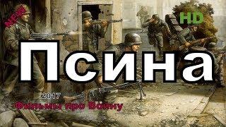 """Новые военные фильмы 2017 """" ПСИНА"""" Русские фильмы о Великой Отечественной Войне 1941-1945"""
