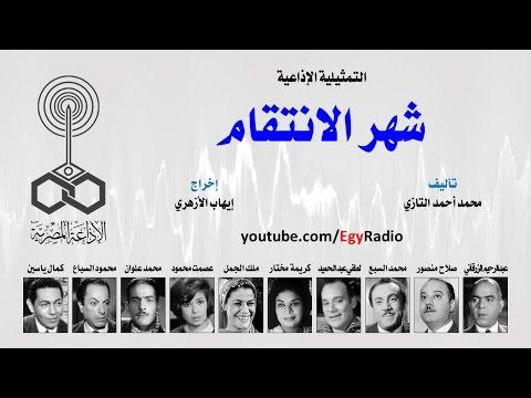التمثيلية الإذاعية׃ شهر الانتقام