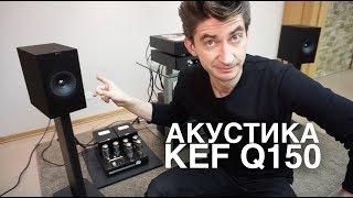 Акустика KEF Q150