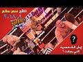 Video for نتائج المصارعة في السعودية 2018