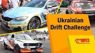 Ukrainian Drift Challenge 2018. UDC2018. Чемпионат Украины по дрифту!