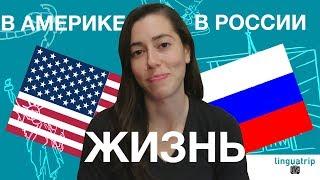 Реакция Американки на жизнь в России vs. США