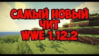 Самый новый чит на майнкрафт 1.12.2 WWE 1.12.2 (Самый жёсткий чит)
