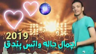 اجمد حاله واتس// تيتو وبندق???? 2019 مهرجان عابر سبيل تحميل MP3