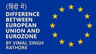 यूरोपीय संघ और यूरोज़ोन के बीच का अंतर [Difference between European Union and the Eurozone] [Hindi]