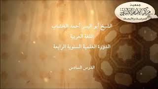 اللغة العربية - الدرس السادس