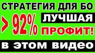 Стратегия для бинарных опционов по минутам 92 % в профит - Индексы РУЛЯТ