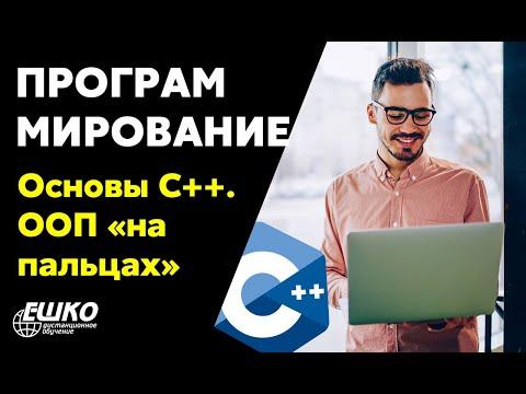 """Видео-вебинар по курсу """"Программирование для начинающих. Основы C++. ООП """"на пальцах"""""""""""