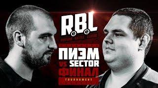 RBL: SECTOR VS ПИЭМ (ФИНАЛ, RUSSIAN BATTLE LEAGUE)