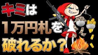 キミは1万円札を破れるか?
