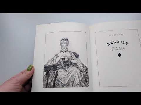 """Рассказы о книгах: А.С. Пушкин. """"Пиковая дама""""."""