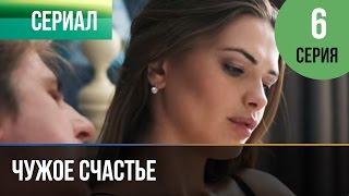 Чужое счастье 6 серия - Мелодрама | Фильмы и сериалы - Русские мелодрамы