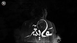 تحميل اغاني مجانا Ahmed El Seweasy Ft Sulisizer 3aysh (احمد السويسي مع سوليسيزرعايش)