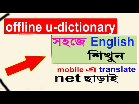 use offline english u dictionary (bangla)