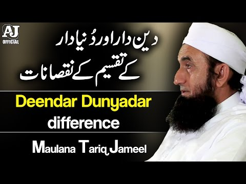 Deendar Dunyadar Difference by Maulana Tariq Jameel