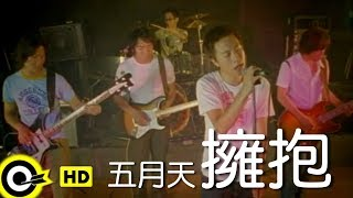 五月天 Mayday【擁抱 Embrace】Official Music Video