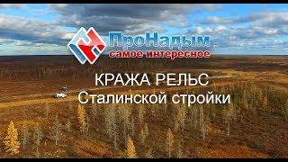 Кража Рельс на железной дороге Сталинских времён