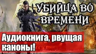 Часть 4: Убийца во времени: Колониальные войны! Аудиокнига, фантастика на русском!