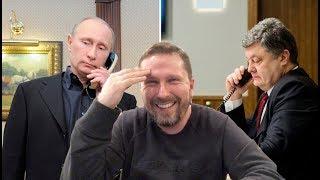Как Путин просил взять газу, а Порошенко отказал