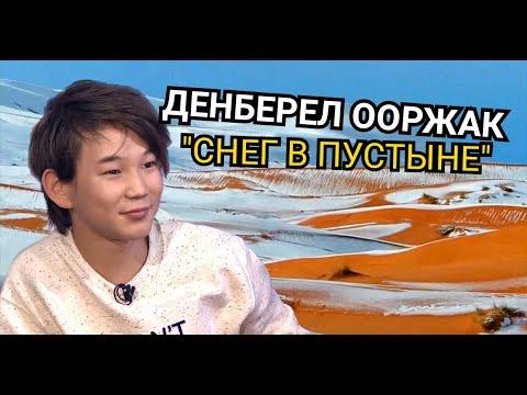 """ДЕНБЕРЕЛ ООРЖАК """"СНЕГ В ПУСТЫНЕ"""""""