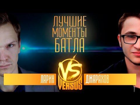 VERSUS BPM: Эльдар Джарахов VS Дмитрий Ларин  [ЛУЧШИЕ МОМЕНТЫ]