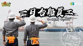 《一日系列第一百二十二集》邰哥時隔兩年再戰造船廠!!這次帶著坤達幹大的!!!!-一日台船員工