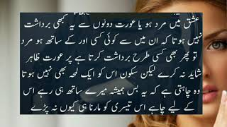 Bano Qudsia Quotes In Urdu Free Video Search Site Findclip