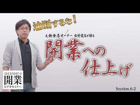 【Sec.6-2】飲食店での人事やオペレーション