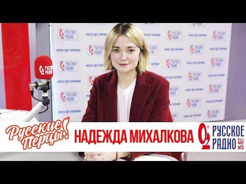Надежда Михалкова в Утреннем шоу «Русские Перцы»