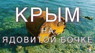 Крым на ядовитой бочке