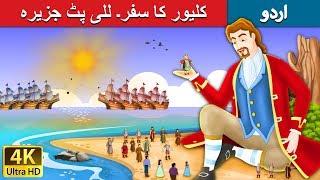 للی پٹ جزیرہ | Gulliver's Travels in Urdu | Urdu Story | Urdu Fairy Tales