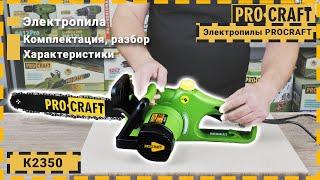 Цепная пила Procraft K2350 боковая (2 шины 40, 2 цепи 40)