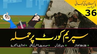 History of Pakistan #36 | Supreme Court of Pakistan vs Nawaz Sharif 1997 | By Faisal Warraich