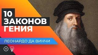 Леонардо да Винчи. 10 законов гения!