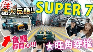 揸SUPER7旺角穿梭!途人反應如何?!(下)