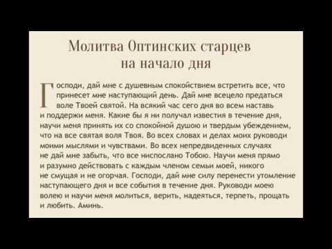 Молитва для Удачного Дня. Молитва Оптинских Старцев для начала Дня.🙏
