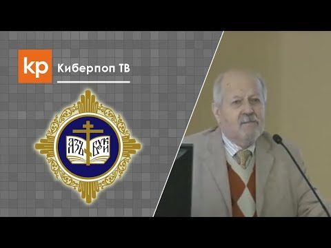 Наука и религия: метафизические аспекты. Владимиров Юрий Сергеевич