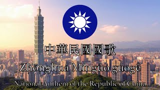 National Anthem: Taiwan (Republic of China) - 中華民國國歌